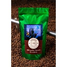 Свіжеобсмажена кава в зернах Бразилія без кофеїну