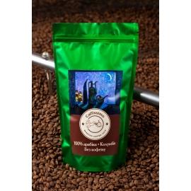 Свежеобжаренный кофе в зернах Колумбия без кофеина