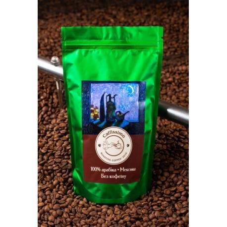 Свіжообсмажена кава в зернах арабіка без кофеїну Мексика SWP