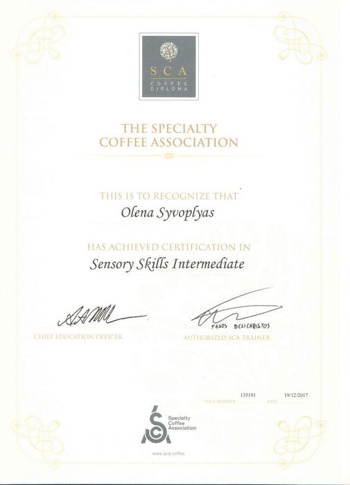 сертификат SKA дегустатор